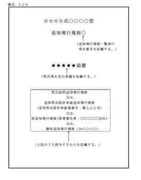 様式Ⅰ-2-6追加飛行規程表紙.jpg